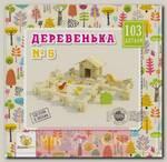 Деревянный конструктор Деревенька №5, 103 детали