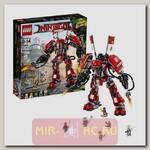 Конструктор Лего Ниндзяго - Огненный робот Кая