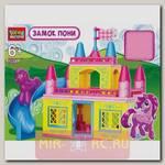 Конструктор Замок Пони