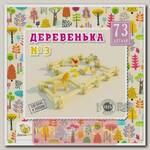 Деревянный конструктор Деревенька №3, 73 детали