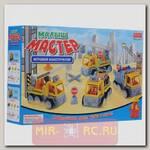 Игровой конструктор Малыш Мастер - Строительная машина (свет)