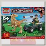Конструктор Парк динозавров - Охота, 76 деталей