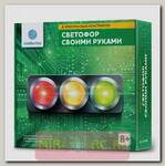 Набор Электронный конструктор - Светофор своими руками