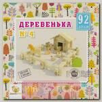 Деревянный конструктор Деревенька №4, 92 детали