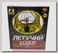 Игрушка на ИК-управлении Летучий шар (на бат.)